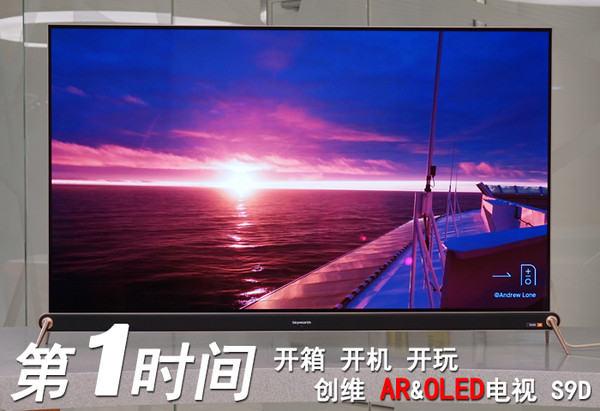 创维AR电视55S9D开箱评测图解