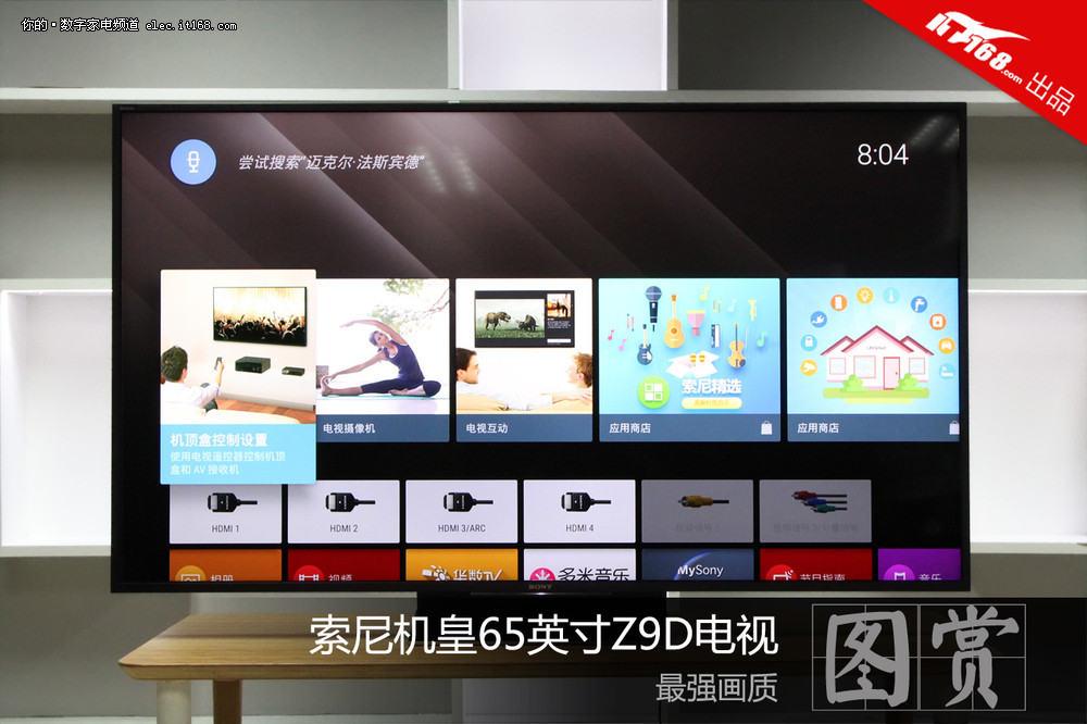 史上最强 索尼65英寸机皇Z9D电视图赏