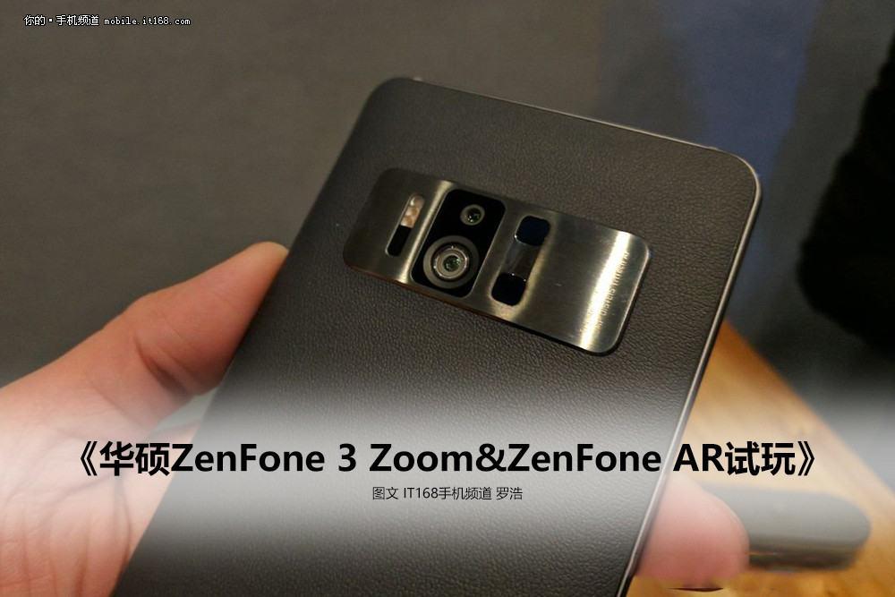 华硕鹰眼3&ZenFone AR现场试玩