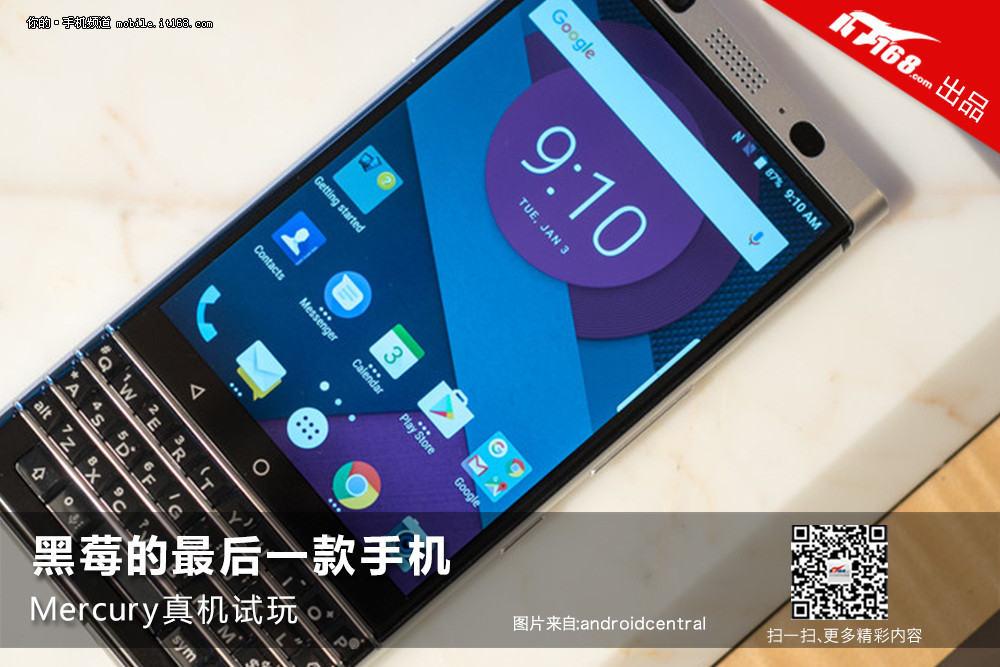 黑莓的最后一款手机 Mercury真机试玩