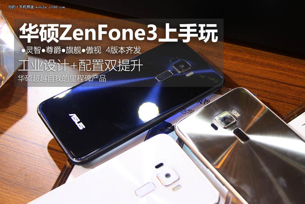 匠心设计四机齐发 华硕ZenFone3上手玩