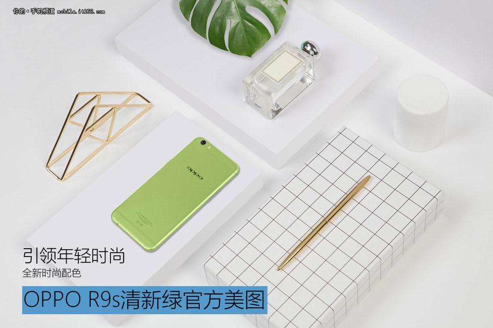 引领年轻时尚 OPPO R9s清新绿官方美图