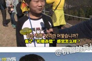 今日囧图第1988期:韩国某节目做了个采访,貌似采访到一个穿越的童鞋